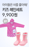 7기- 키즈타운_rightevent banner bottom_8_http://www.wemakeprice.com/promotion/kidstown