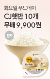 8기- 푸드데이_rightevent banner bottom_9_http://www.wemakeprice.com/promotion/foodday14