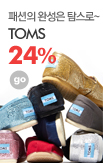 6/18-TOMS_rightevent banner bottom_22_/deal/adeal/105709