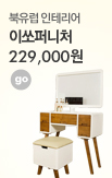 8기- 홈&데코_rightevent banner bottom_9_http://www.wemakeprice.com/promotion/award