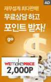 30 한국자산관리 0619_rightevent banner bottom_27_http://www.wemakeprice.com/deal/adeal/103427