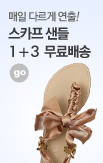 3기- w콜렉션_rightevent banner bottom_4_http://www.wemakeprice.com/promotion/wcollection0619