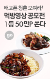4기- 먹방공모전_rightevent banner bottom_4_http://www.wemakeprice.com/promotion/food_ucc