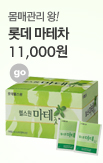 8기- 다이어트_rightevent banner bottom_9_http://www.wemakeprice.com/promotion/diet2013