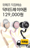 9기- 물류센터_rightevent banner bottom_9_http://www.wemakeprice.com/promotion/w_direct