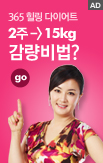 32 미즈코리아_rightevent banner bottom_28_http://kairoslab.com/365diet_s2/?ref=wemake002