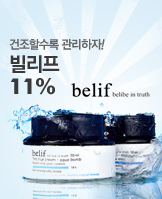 1204_빌리프_today banner_6_/deal/adeal/157114