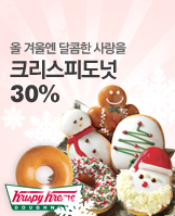 1205_크리스피크림_today banner_1_/deal/adeal/175782