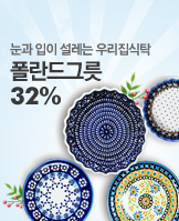 1205_폴란드 그릇_today banner_2_/deal/adeal/170436