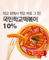 1205_국민학교 떡볶이_today banner_6_/deal/adeal/166568