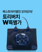 1209_토리버치_today banner_1_/deal/adeal/172416