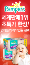 1210_팸퍼스기저귀_rightevent banner top_1_/deal/adeal/177348