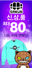 1210_사쿤_rightevent banner top_2_/deal/adeal/179012