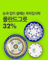 1210_폴란드식기_today banner_2_/deal/adeal/176255