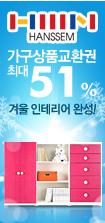 1211_한샘 쿠폰_rightevent banner top_2_/deal/adeal/174193