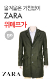 1212_ZARA_rightevent banner bottom_4_/deal/adeal/177589
