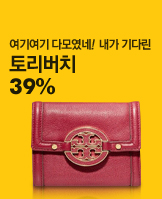 1212_토리버치_today banner_6_/deal/adeal/179648