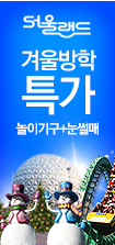 1222_서울랜드_rightevent banner top_2_/deal/adeal/176732
