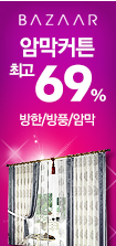 1220_바자르커튼_rightevent banner top_3_/deal/adeal/184502