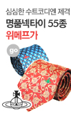 1222_명품 넥타이모음_rightevent banner bottom_9_/deal/adeal/183207