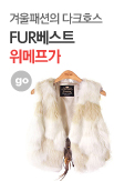 1222_FUR 베스트_rightevent banner bottom_4_/deal/adeal/183502
