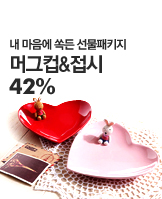 1222_답례품 모음_today banner_4_/deal/adeal/183633