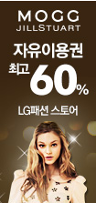 1222_모그&질스튜어트_rightevent banner top_1_/deal/adeal/183609