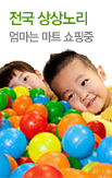 0307_	상상노리_rightevent banner bottom_12_/deal/adeal/216995
