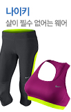 0307_	나이키휘트니스웨어_rightevent banner bottom_3_/deal/adeal/221063