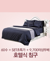 0307_	호텔침구_today banner_5_/deal/adeal/221049