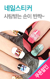 0310_	워터네일스티커_rightevent banner bottom_11_/deal/adeal/214059