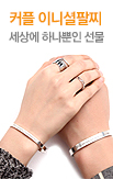 0310_	타티아나이니셜팔찌_rightevent banner bottom_12_/deal/adeal/214089
