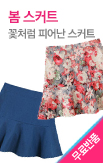 0310_	라라엘스커트_rightevent banner bottom_3_/deal/adeal/219373