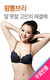 0311_	보정왕뽕브라_rightevent banner bottom_7_/deal/adeal/221284