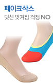 0311_	페이크삭스_rightevent banner bottom_8_/deal/adeal/220307
