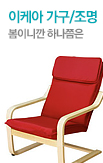 0311_	이케아 의자_rightevent banner bottom_12_/deal/adeal/191401