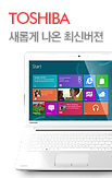 0311_	도시바노트북_rightevent banner bottom_13_/deal/adeal/184680