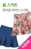 0311_	라라엘스커트_rightevent banner bottom_6_/deal/adeal/224302
