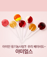 0311_	야미얼스_today banner_2_/deal/adeal/219584