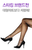 0312_	브랜드스타킹_rightevent banner bottom_7_/deal/adeal/218277