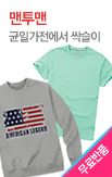 0312_	맨투맨_rightevent banner bottom_12_/deal/adeal/218290