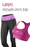 0312_	나이키휘트니신상_rightevent banner bottom_13_/deal/adeal/223761