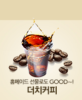 0312_	더치커피_today banner_3_/deal/adeal/218828