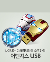 0312_	어벤저스USB_today banner_5_/deal/adeal/222976
