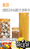 0416_	냉장고수납용기_rightevent banner bottom_10_/deal/adeal/236835