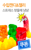 0416_젤리_rightevent banner bottom_2_/deal/adeal/239953