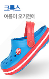 0416_	크록스_rightevent banner bottom_4_/deal/adeal/239544
