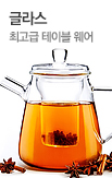 0416_	수입 글라스_rightevent banner bottom_6_/deal/adeal/236849