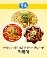 0416_	떡볶이_today banner_6_/deal/adeal/231473