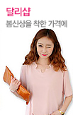0417_	달리샵_rightevent banner bottom_11_/deal/adeal/241166